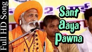 Sant Aaya Pawna | Desi Marwadi Bhajan | Satguru Maharaj | Traditional Bhajan | Rajasthani Song 2015