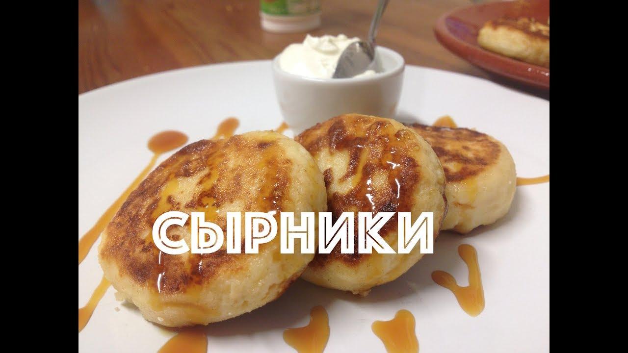 Сырники из зернистого творога рецепт пошагово