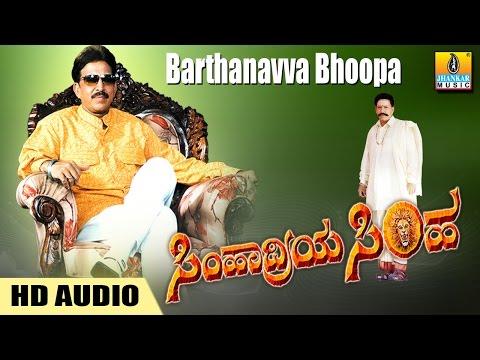 Barthanavva Bhoopa - Simhardiya Simha HD Audio feat. Sahasa...