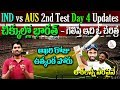 IND Vs Aus 2nd Test Day 4 Analysis Highlights Sports News Eagle Media Works mp3