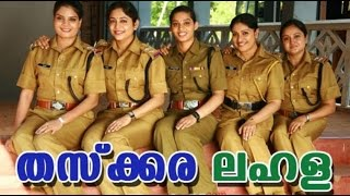 Pokkiri Raja - Thaskara Lahala 2010: Full Length Malayalam Movie