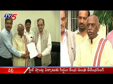 Centre Ready to Set up Steel Plants in AP and Telangana | TV5 News