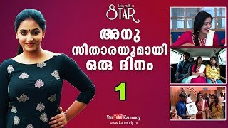 A Day with actress Anu Sithara | Day with a Star | Part 01 | Kaumudy TV