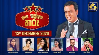 Hitha Illana Tharu 2020-12-13 Live
