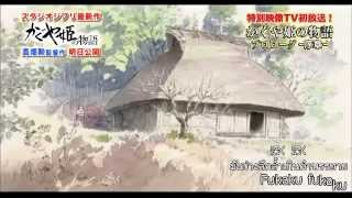 Kaguya-Hime no Monogatari - THE TALE OF PRINCESS KAGUYA Trailer [ Inochi no kioku ] -THsub