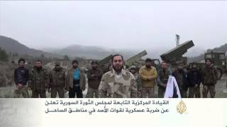 مجلس قيادة الثورة السورية يقصف المنطقة الساحلية
