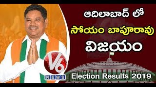 BJP MP Candidate Soyam Bapurao Won Adilabad Lok Sabha Seat | Election Results 2019