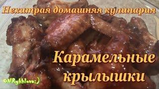 Карамельные крылышки / Нехитарая домашняя кулинария