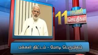 26TH MAY 11AM MANI NEWS