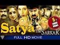 Satya The Sarkar (Gaayam) South Indian Hindi Dubbed Full Movie | Ram Gopal Varma Hindi Dubbed Movies thumbnail