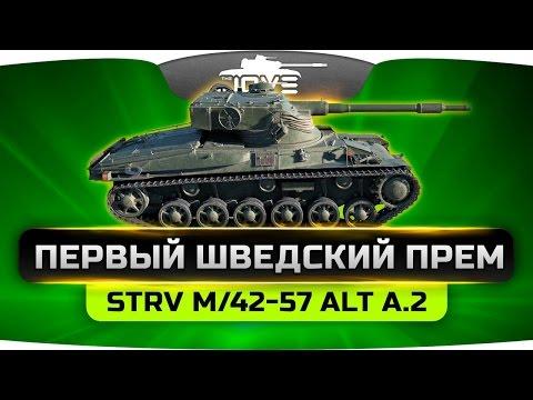 Первый Шведский Прем-Танк (Обзор Strv m/42-57 Alt A.2)