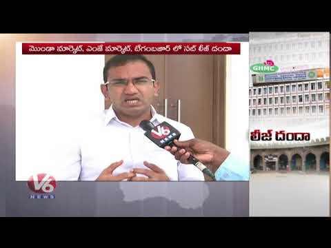 Special Report On Scam In GHMC Govt Commercial Complexes' Rents | V6 News