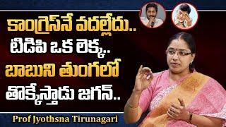 బాబుని వదలడు జగన్ తుంగలో తొక్కేస్తాడు | YS Jagan Targeted On Chandrababu | Prof Jyothsna Tirunagari