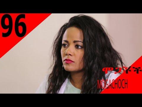 Mogachoch  Drama  Part 96 EBS- S04 Ep 96 - Latest Series