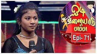 Odi Vilayadu Pappa  6 | Epi 71 | Jenifer - Dance Performance | 02/02/2018 | Kalaignar TV
