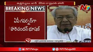 Biswabhusan Harichandan appointed as New Governor of Andhra Pradesh | NTV