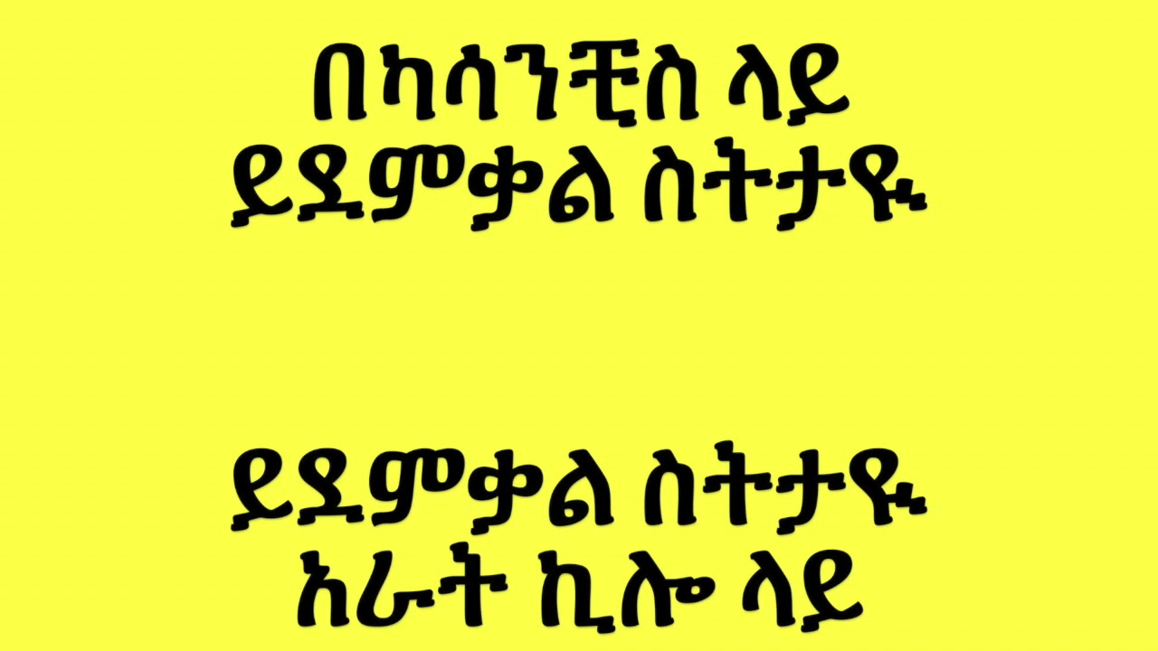 Berhanu Tezera - Fuwa Belesh ፏ ብለሽ (Amharic With Lyrics)