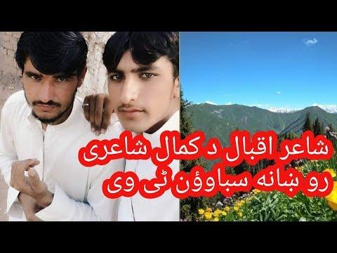 Shair Sajid Iqbal Afridi Rokhana sabawoon tv Muhammad islam afridi Best poetry شاعری روښانه سباوؤن