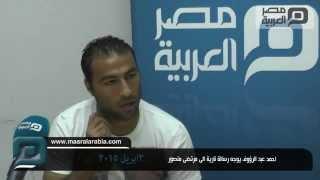 مصر العربية | احمد عبد الرؤوف يوجه رسالة نارية الى مرتضى منصور