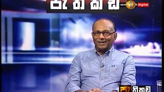 Pathikada Sirasa TV 24th May 2019