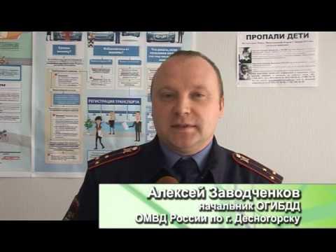 Десна-ТВ: День за Днём на 10.04.15 г.