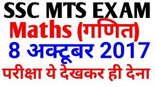 SSC MTS 2017 || 8 October को ये पूछा गया  || Maths Questions Asked || SSC MTS EXAM Maths |