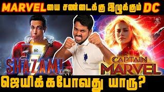 Captain Marvel vs Shazam Fans War Starts  Who Wins http://festyy.com/wXTvtSSRK Leaks | DC | Marvel |