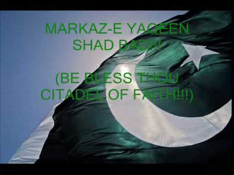 Pakistan National Anthem (Guitar Music) With Lyrics