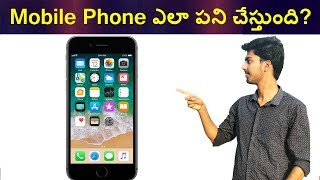 How Does Your Mobile Phone Works