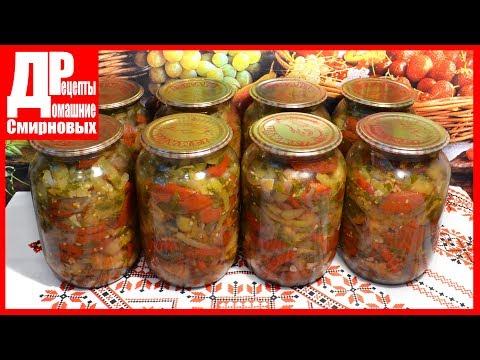 САЛАТ из БАКЛАЖАНОВ, сладких перцев и помидоров на зиму. Домашнее консервирование!