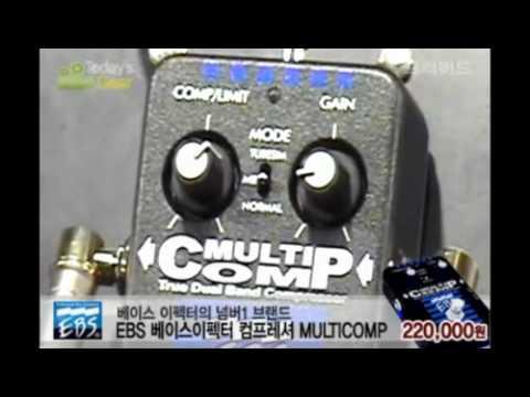 [프리버드] 481회 Todays Gear EBS 베이스이펙터 컴프레서 MULTICOMP