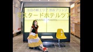 """注目の新エリア""""渋谷ブリッジ""""‼︎10月OPENの新業態ホテルをチェック‼︎"""