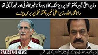 Parvez Khattak Out Burst On Rana Sana Ullah