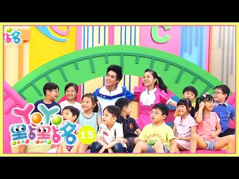 台灣-YOYO點點名S15-EP 084 甜心世界 櫻桃姊姊