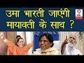 UP By Election: Uma Bharti ने मायावती को लेकर दिया ऐसा बयान, छिड़ सकता है घमासान, BJP से बाहर| BJP MP3