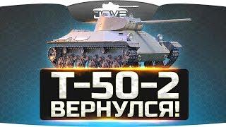 ВОТ ЭТО КАЙФ! ● Т-50-2 вернулся с того света!