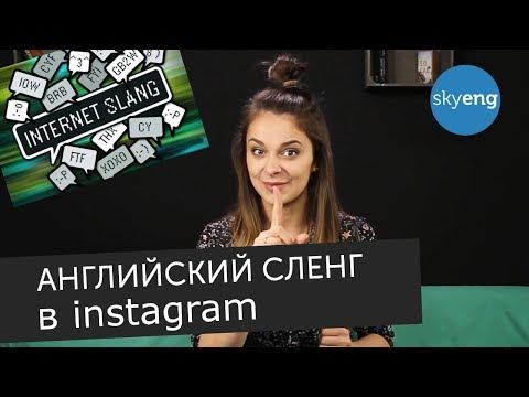 СЛЕНГ и #хэштеги на английском языке в Instagram || Skyeng