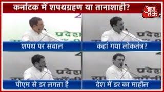 Yeddyurappa के शपथग्रहण पर बोले Rahul Gandhi: तानाशाही में ऐसा होता है