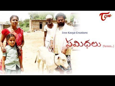 SAMIDHALU (Farmers) | Telugu Short Film 2018 (Eng Subtitles) | Directed By O. Ravi Kumar - TeluguOne