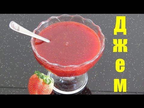 Джем клубничный дома видео рецепт - [Ngooon Tuyệt] sốt dâu tây