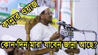 Mufti Rezaul Karim Bangla New Waz 2017।।মুফতি সৈয়দ রেজাউল করীম পীর সাহেব চরমোনাই