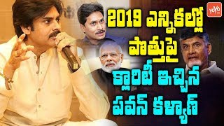 Pawan Kalyan Gives Clarity on Janasena's Alliance in 2019 Elections