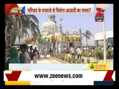 Muslim women now seek entry into Haji Ali Dargah in Mumbai