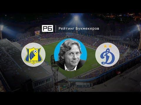 Прогноз Валерия Карпина: «Ростов» — «Динамо»
