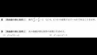 閉曲線の囲む面積の求め方【高校数学Ⅲ】