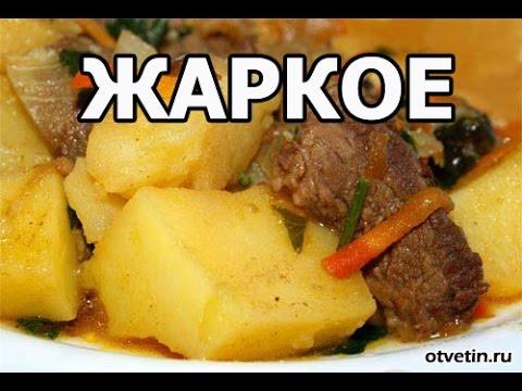 Как приготовить жаркое по домашнему из говядины