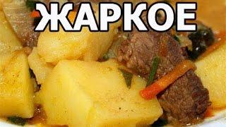Как приготовить жаркое по домашнему из говядины. Вкусняшка от Ивана!