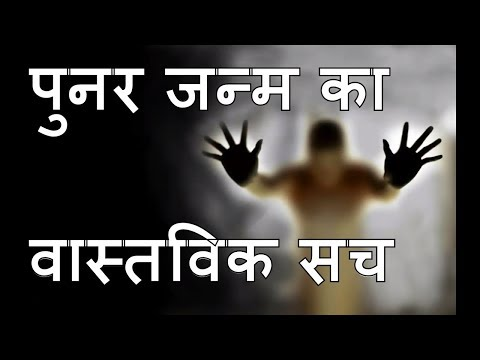 पुनर्जन्म का सच | Afterlife - Life after Death | Kya Punar janam Hota Hai ? Rahasyamay Duniya Dindi