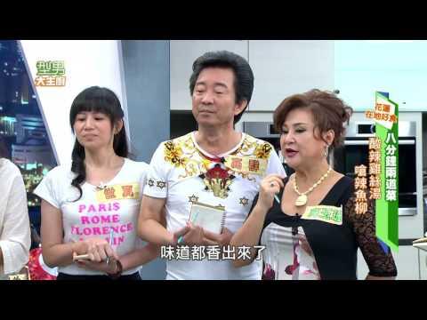 台綜-型男大主廚-20160818 家族來做菜,挑戰掌握花蓮在地食材