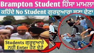 Brampton Canada Students Fight ਮਾਮਲਾ | ਕਹਿੰਦੇ No Students Gurudwara ਬਣਾ ਦੇਣਾ |
